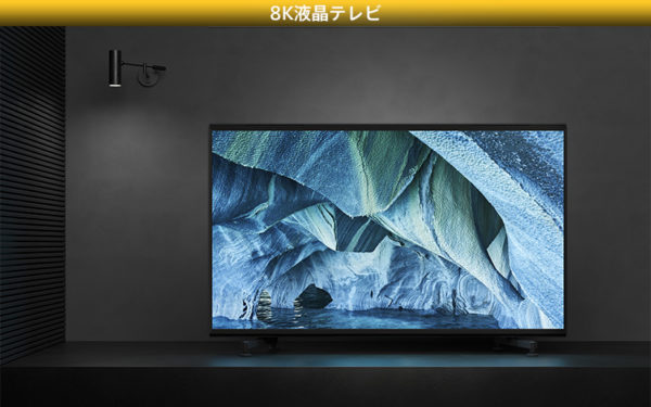 8K液晶ブラビア 「Z9Hシリーズ」