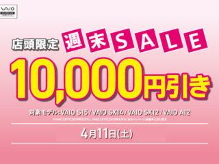4月11日 店頭限定 VAIO週末セール