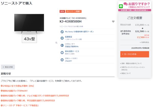 X9500H / X8550H / X8500Hシリーズ