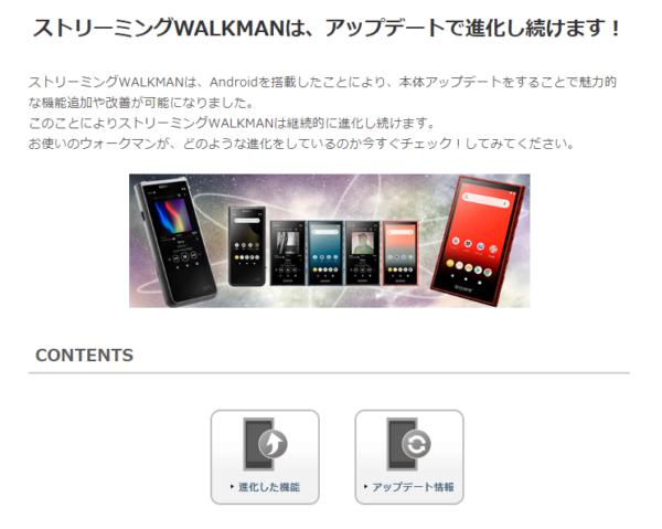 ストリーミングWALKMANは、アップデートで進化し続けます!