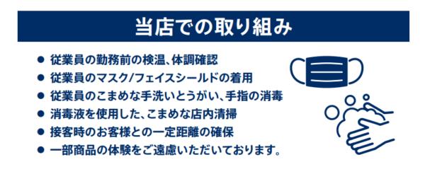ソニーストア 銀座 / 札幌
