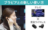 ブラビアと完全ワイヤレスヘッドホンの新しい使い方