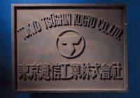 東京通信工業株式会社