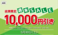 5月30日 店頭限定 VAIO週末セール