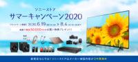 ソニーストア サマーキャンペーン 2020