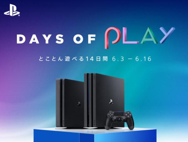 Days of Play 2020 とことん遊べる14日間。
