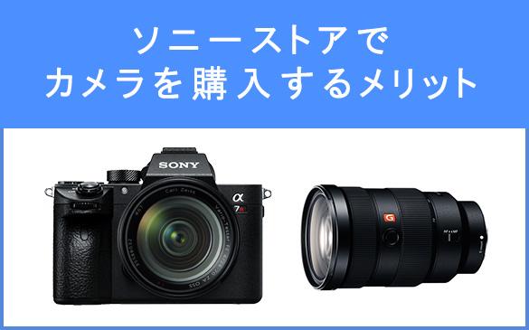 ソニーストアでカメラを購入するメリット