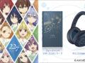 ウォークマン TVアニメ「22/7(ナナニジ)」コラボレーションモデル 6月29日10時まで
