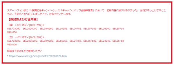ソニー α キャンペーン情報(スマートフォン版)「α受賞記念キャンペーン」に掲載の特典に関する誤記のお知らせ