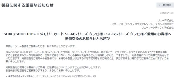 ソニー タフ仕様のSDカード「SF-M / SF-G シリーズ」無償交換のお知らせ