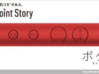 聴かせたい「気づき」がある One Point Story | 6月号『ボタン』