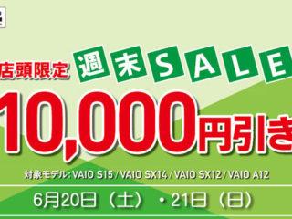 6月20日・21日 店頭限定 VAIO週末セール