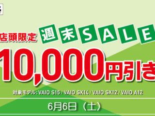 6月6日 店頭限定 VAIO週末セール