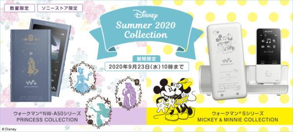ウォークマン Disney SUMMER 2020