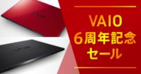 期間延長!VAIO 6周年記念セール