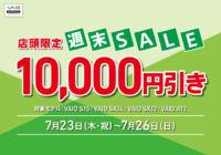 7月23日~26日 店頭限定 VAIO週末セール
