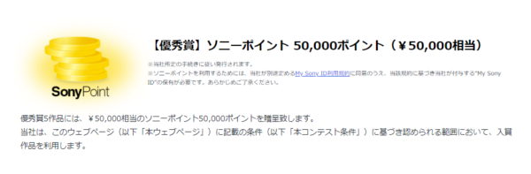 Sony αシリーズ Instagram フォトコンテスト