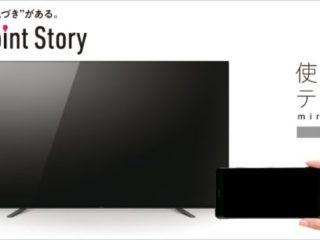 聴かせたい「気づき」がある One Point Story | 7月号『使えるテレビ』