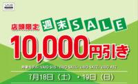7月18日・19日 店頭限定 VAIO週末セール