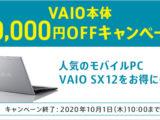 モバイルPC VAIO SX12 本体10,000円OFFキャンペーン