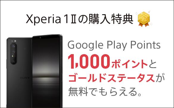 Xperia 1 II 購入特典!