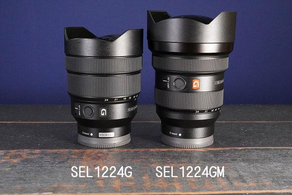 SEL1224G / SEL1224GM 比較