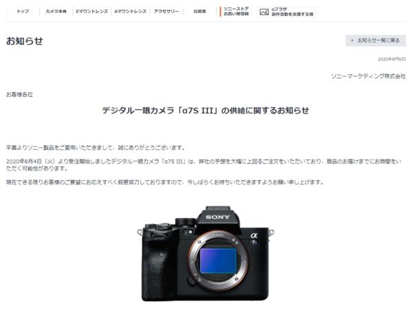 デジタル一眼カメラ「α7S III」の供給に関するお知らせ