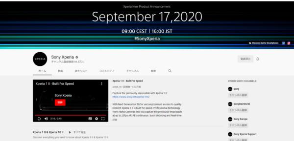 ソニー Xperia ティザー広告