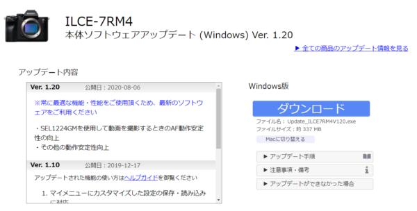 α7R IV 本体ソフトウェアアップデート Ver. 1.20