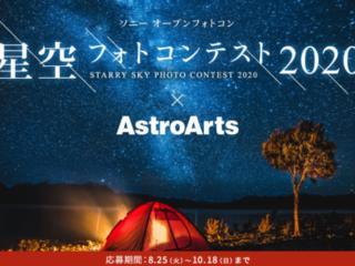 星空フォトコンテスト2020 × AstroArts