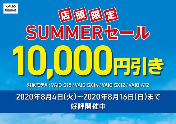 店頭限定 VAIO SUMMERセール