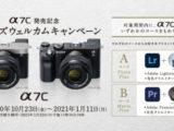α7C 発売記念 フルサイズウェルカムキャンペーン