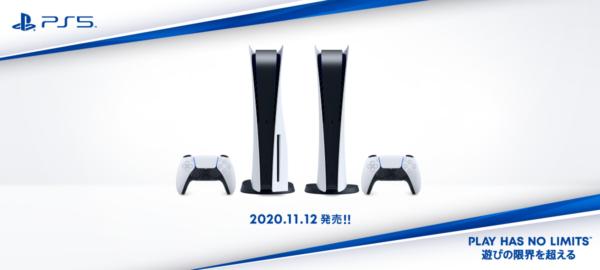 ソニーストア「 PlayStation 5 」抽選販売のご案内