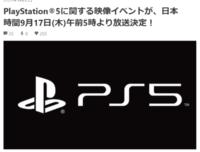 PlayStation 5 の映像イベント