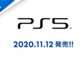 PlayStation 5 を9月18日(金)午前10時より予約受付開始!