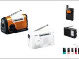 防災の日特集  普段の生活でも使えて、防災用品としても役立つソニー商品