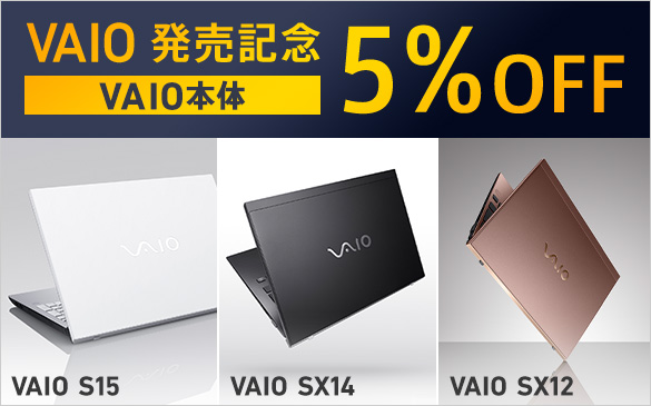 VAIO 発売記念 5%OFF