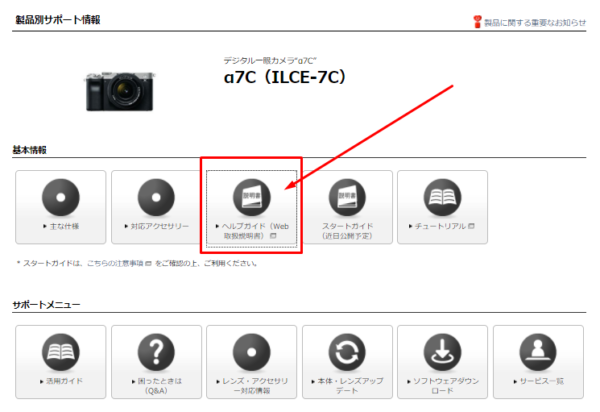 デジタル一眼カメラ「α7C」