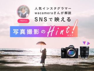 SNSで映える 写真撮影のヒント