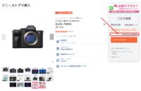 デジタル一眼カメラ「α7S III」納期情報