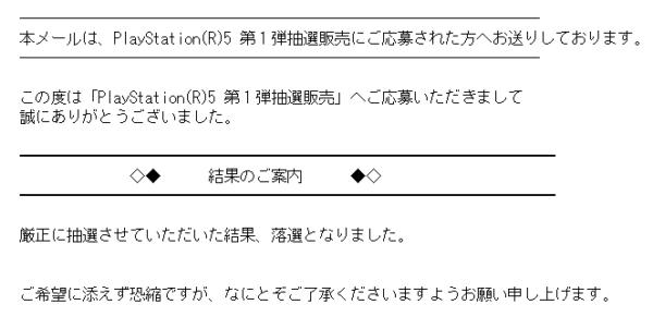 PlayStation5 第1弾抽選結果