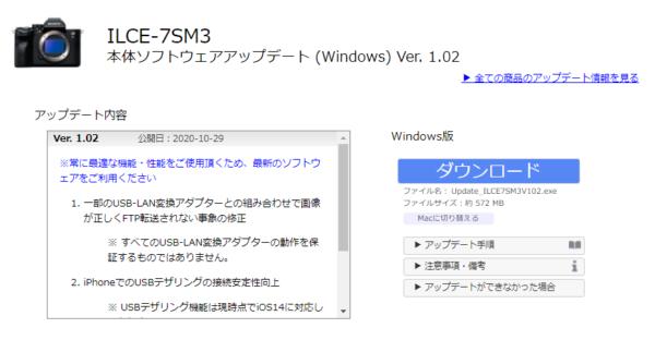 α7SIII 本体ソフトウェアアップデート Ver.1.02