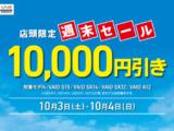 10月3日・4日 店頭限定 VAIO 週末限定セール