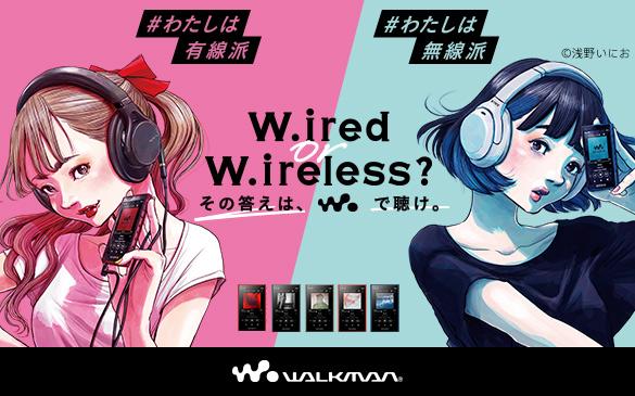 W.ired or W.ireless?その答えは、walkmanで聴け。