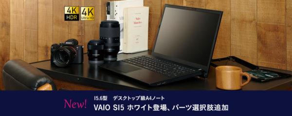 VAIO S15 の新たな選択肢