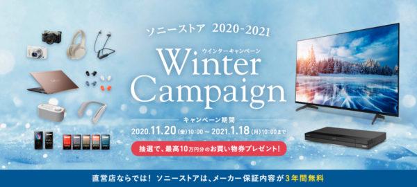 ソニーストア 2020-2021 ウィンターキャンペーン