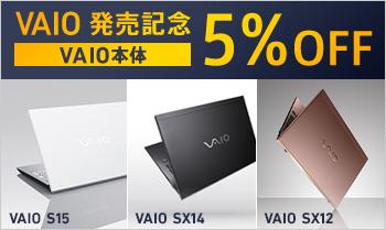 VAIO発売記念 VAIO本体5%OFF キャンペーン