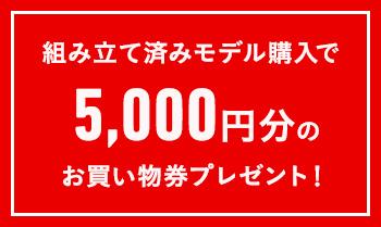 お買い物券(5,000円)プレゼント