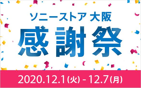 ソニーストア大阪 感謝祭