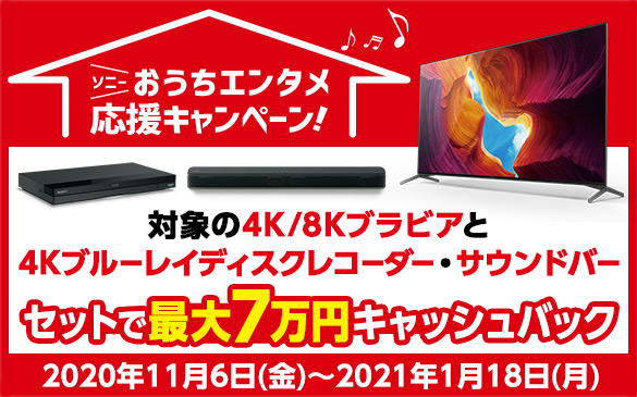 ソニーおうちエンタメ応援キャンペーン